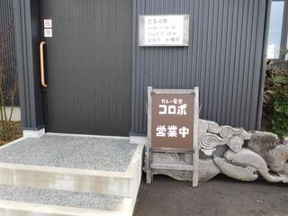 富山ランチブログ隊 カレー食堂 コロポ コロポ看板 営業時間