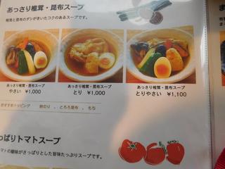 富山ランチブログ隊 カレー食堂 コロポ 椎茸・昆布 スープカレー