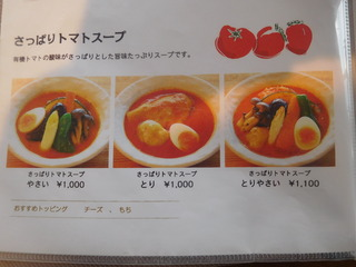 富山ランチブログ隊 カレー食堂 コロポ さっぱり トマトスープカレー