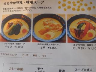 富山ランチブログ隊 カレー食堂 コロポ まろやか豆乳・味噌スープ