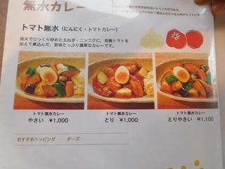 富山ランチブログ隊 カレー食堂 コロポ 無水カレー トマト 無水