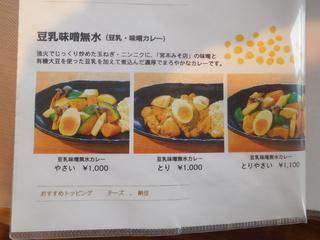 富山ランチブログ隊 カレー食堂 コロポ 豆乳 味噌 無水カレー