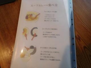 富山ランチブログ隊 カレー食堂 コロポ スープカレーの食べ方