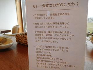 富山ランチブログ隊 カレー食堂 コロポ  コロポの食へのこだわり