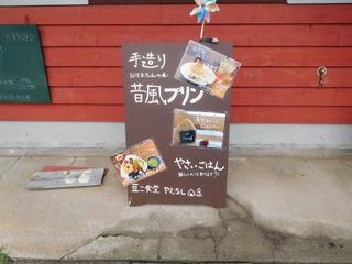 富山ランチブログ隊 豆こ食堂 やむなし 店舗前ディスプレー
