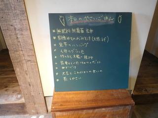 富山ランチブログ隊 豆こ食堂 やむなし 店内 ボード 本日のメニューー表