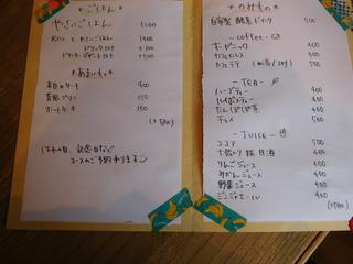 富山ランチブログ隊 豆こ食堂 やむなし メニュー表