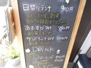 富山ランチブログ隊 店頭 黒板 日替わりメニュー表