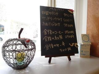 富山ランチブログ隊   くるみの森 店内 お昼のMENU  日替わり・サンドイッチset・おむすびset 等