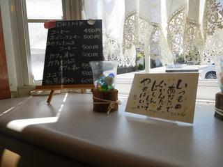 富山ランチブログ隊 くるみの森 店内 窓際のインテリア