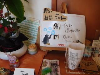 富山ランチブログ隊 くるみの森 店内の『今日の日替わりごはん』