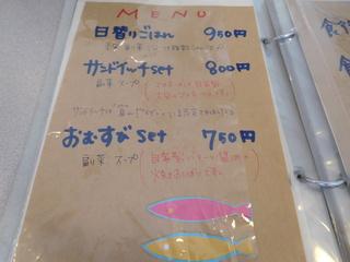 富山ランチブログ隊 くるみの森  昼MENU  日替わり・サンドイッチset・おむすびset
