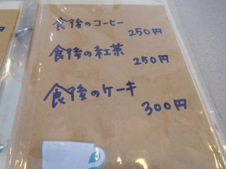 富山ランチブログ隊 くるみの森 食後のドリンク・ケーキ MENU