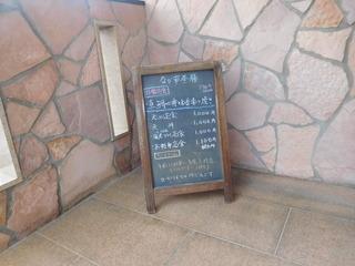 富山ランチブログ隊 なか市 ビル2階のお店