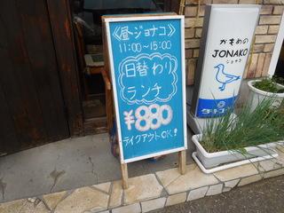 富山ランチブログ隊 かもめのジョナコ 店前