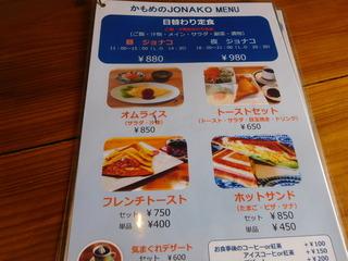 富山ランチブログ隊 かもめのジョナコ ランチメニュー表