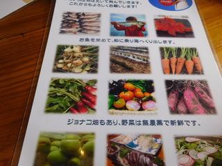 富山ランチブログ隊 かもめのジョナコ ジョナコ 畑 野菜・魚