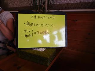 富山ランチブログ隊 かもめのジョナコ 本日のメインのメニュー