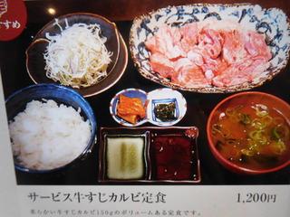 富山ランチブログ隊 大将軍  店内 すきやき定食の画像