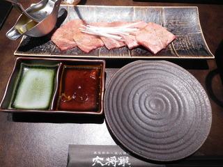 富山ランチブログ隊 大将軍 上タン塩 焼き肉 単品