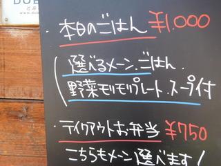 富山ランチブログ隊 ベントースタンド ファムズデリー ランチメニュー表