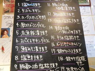 富山ランチブログ隊 ベントースタンドファムズデリー 店内 黒板メニュー表