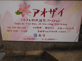 富山ランチブログ隊 アオザイ 店横 看板