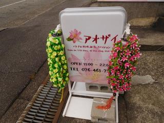 富山ランチブログ隊 アオザイ 店前看板