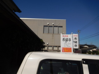 富山ランチブログ隊 市場亭 お店横 看板
