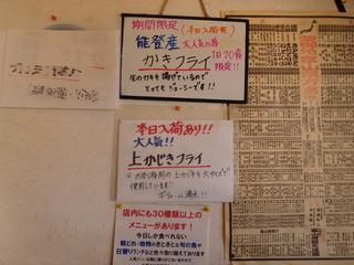 富山ランチブログ隊 市場亭 待ち席コーナーのメニュー表