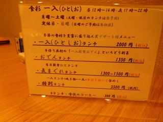 富山ランチブログ隊 食彩一入(ひとしお) 営業時間と昼のメニュー表