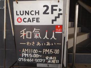 富山ランチブログ隊 和風ランチ&カフェ 和氣ii 2F階段入口