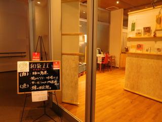 富山ランチブログ隊 和風カフェ&ランチ 和氣ii 2Fお店入口 日替わりメニュー