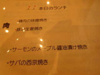 富山ランチブログ隊 和風カフェ&ランチ 和氣 ii 本日のランチメニュー