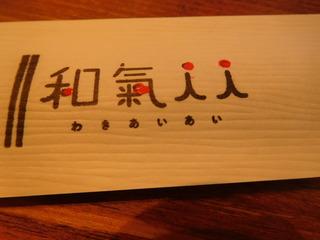 富山ランチブログ隊 和風カフェ&ランチ 和氣 ii お箸