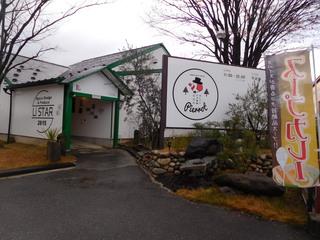 富山ランチブログ隊 ほんごうの木珈琲 お店正面前から