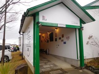 富山ランチブログ隊 ほんごうの木珈琲 お店入口