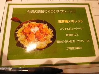 富山ランチブログ隊 ほんごうの木珈琲 今週の週替わりプレート 油淋鶏 スキレット