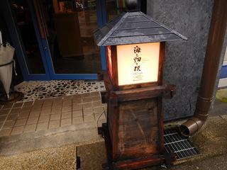 富山ランチブログ隊 海と畑と僕 お店 店頭