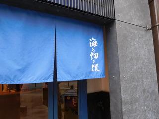 富山ランチブログ隊 海と畑と僕 暖簾