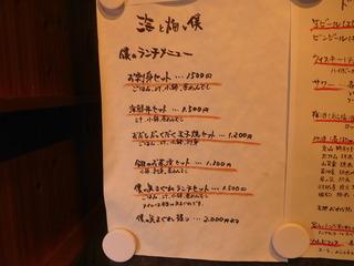 富山ランチブログ隊 海と畑と僕 店内のランチメニュー表