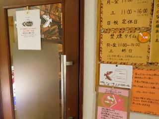 富山ランチブログ隊 カフェチャロ 営業時間 貼り紙