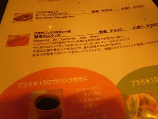 富山ランチブログ隊 カフェチャロ 店内メニュー表+ドリンクorサラダ