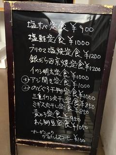 富山ランチブログ隊 たま氣 店頭 ランチメニュー表