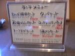 富山ランチ [汝矣島 (よいど)]メニュー表