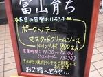 富山ランチブログ隊 富山育ち店頭