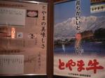 富山ランチブログ隊 富山育ち看板