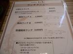 富山ランチブログ隊 富山育ちランチメニュー表