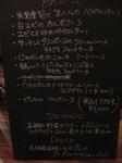 富山ランチ エンツォ コース料理 黒板メニュー