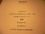 富山ランチ ドリンクメニュー表